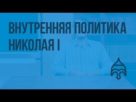 Видео урок по истории 8 класс внутренняя политика николая 1