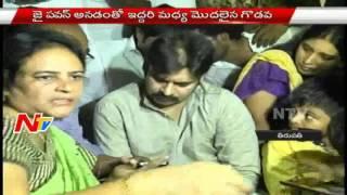 Exclusive : Pawan Kalyan Emotional Meeting with Vinod Royal Family || Full Video || Tirupati || NTV