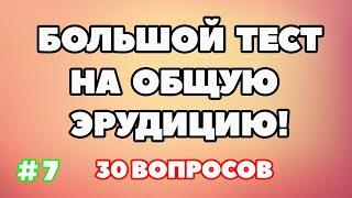 ТЕСТ НА ОБЩУЮ ЭРУДИЦИЮ (ВЫПУСК - 7)