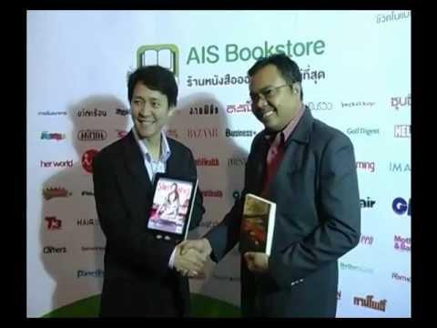 AIS Bookstore Press Conference