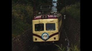 京福電気鉄道 モハ3001 (1999年撮影) Classic EMU Keifuku-3001 type