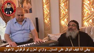 ترنيمة مش حاجة تطمن - لنيافة الأنبا أباكير Hymn Mesh Haga Tetamen - Bishop Anba Abakir