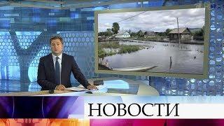 Выпуск новостей в 09:00 от 03.09.2019