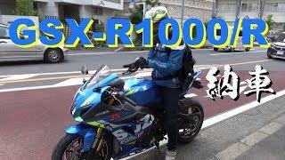 【納車】GSX-R1000/R を勢いで買った男!