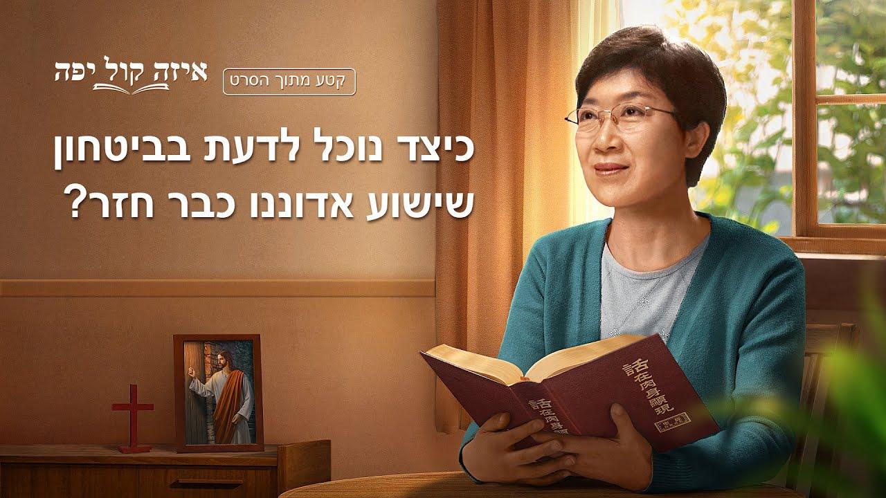 2020 סרט משיחי   'איזה קול יפה' קטע (2) - כיצד נוכל לדעת בביטחון שישוע אדוננו כבר חזר?