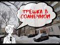 Продажа недвижимости в Саратове. Онлайн показ