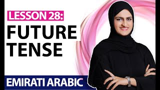 Lesson 27, future tense in Emirati dialect
