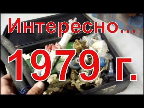 Что в старом чемодане? Привет из СССР. Антиквариат. Барахолка