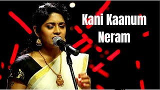 Kani Kaanum Neram ringtone free for mobile phones | RingtonesCloud.com.