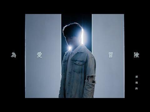 """胡鴻鈞 Hubert - 為愛冒險 (劇集 """"救妻同學會"""" 主題曲) Official MV"""