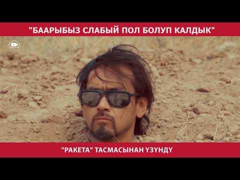 КЫЗЫКТУУ ЭПИЗОДДОР - РАКЕТА - 2019