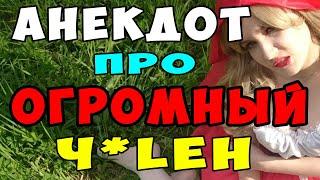 АНЕКДОТ Пошлый про Красную Шапочку и Большой Рот Бабушки Самые Смешные Свежие Анекдоты