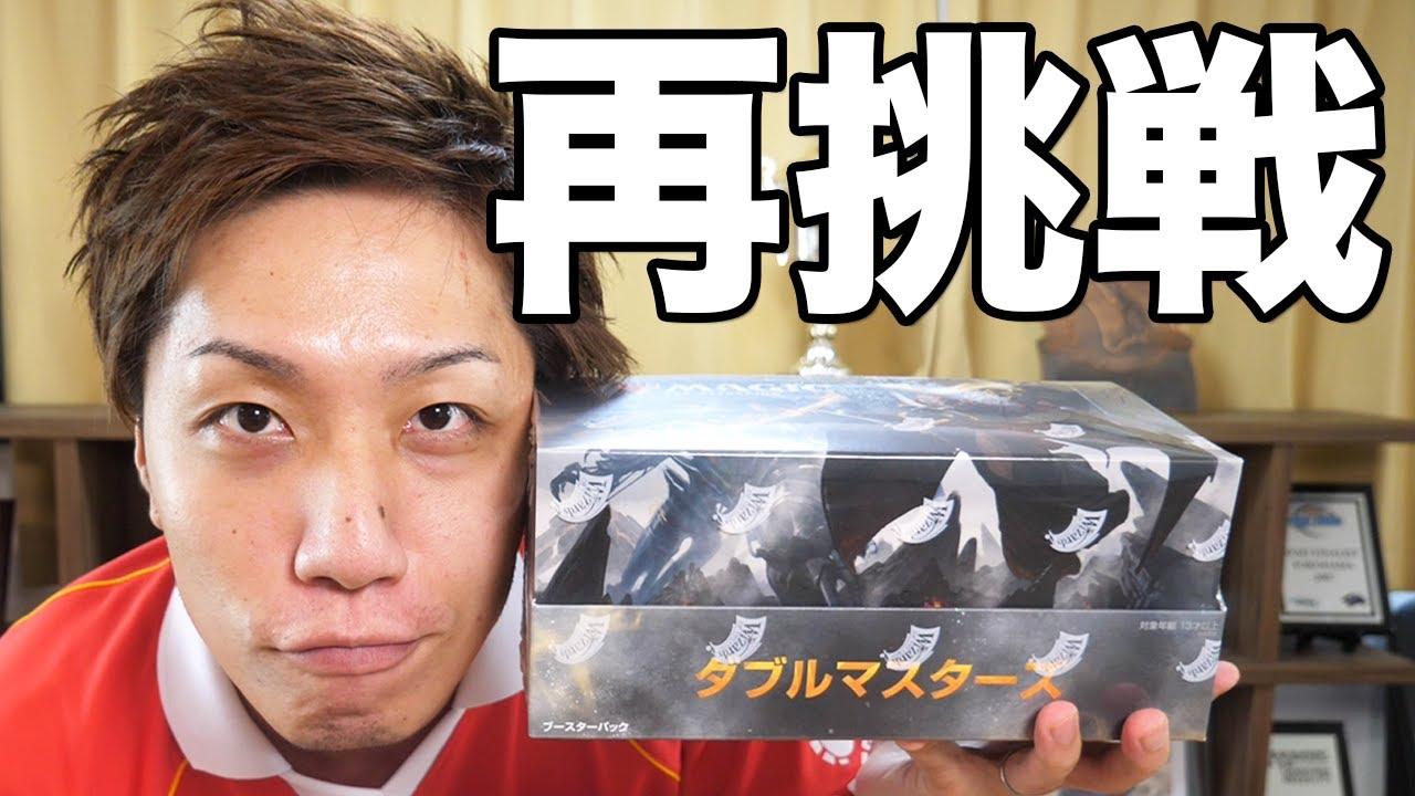 【リアル】4万円の《ダブルマスターズ》再挑戦開封がまさかの結果に... Open MTG 2XM box retry