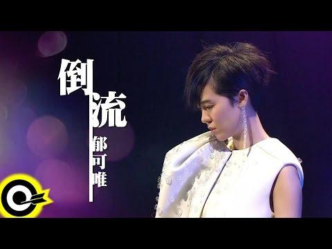 郁可唯 Yisa Yu【倒流 Revert】三立華劇《浮士德的微笑》插曲 Official Music Video