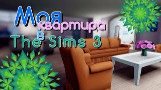 обзор: Моя квартира в The Sims 3