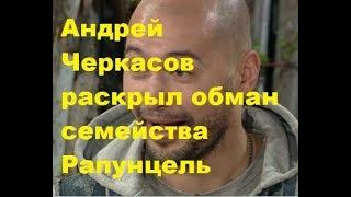 Андрей Черкасов раскрыл обман семейства Рапунцель. ДОМ-2 новости