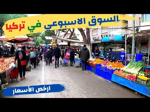 سوق الخضار و الفاكهه في تركيا | الاجواء و الاسعار