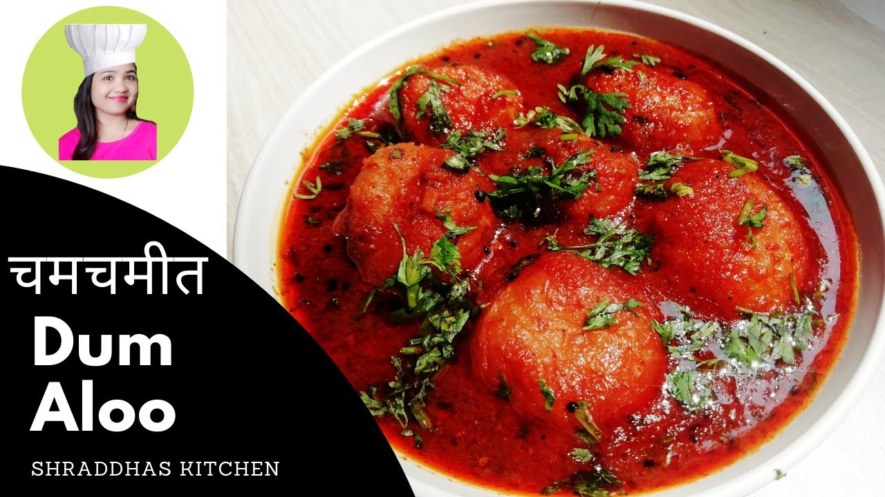 Dum Aloo Recipe | How to Make Dhaba Style Dum Aloo ...