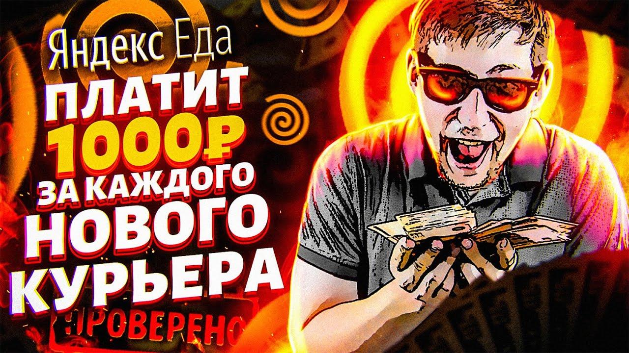 5000₽ В ДЕНЬ НА ПАРТНЁРКЕ ЯНДЕКСА! Зарабатываем на курьерах Яндекс Еды