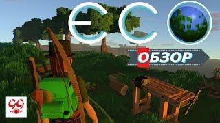 Обзор игры ECO: спасём нашу планету!