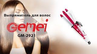 Выпрямитель для волос Gemei GM-2921 - видео обзор