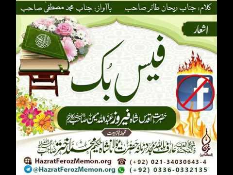 Facebook in Muslim