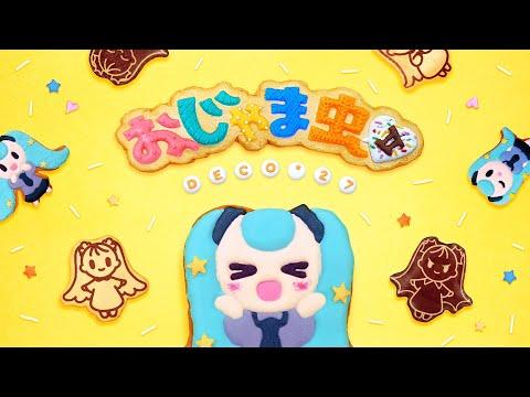 DECO*27 - おじゃま虫Ⅱ feat. 初音ミク