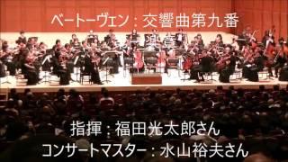 ウェスタ川越「小江戸川越第九の会」演奏会 (前半ダイジェスト)