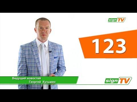 Выпуск 123. Новости на канале SIGN TV