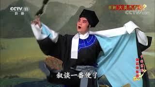 《中国京剧像音像集萃》 20191110 京剧《大英杰烈》 2/2| CCTV戏曲
