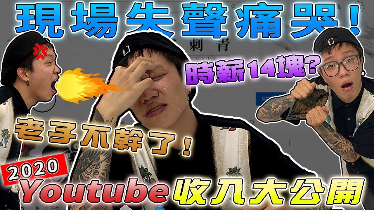 Youtube收入大公開,120萬點閱率竟買不起一顆茶葉蛋!?
