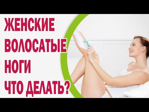 знакомства волосатые женские ноги