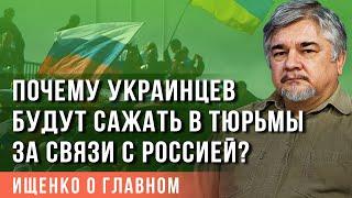 Ищенко о главном: почему украинцев будут сажать в тюрьмы за связи с Россией?