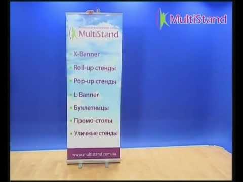 Установка баннера в Roll-UP который продается на svetlik.in.ua .
