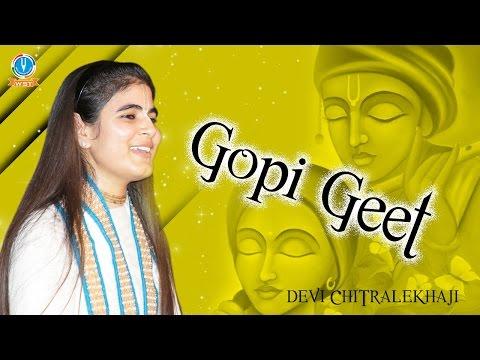 गोपी गीत || Gopi Geet || Bhagwat Katha Gopi Virha Bhajan || Devi Chitralekhaji