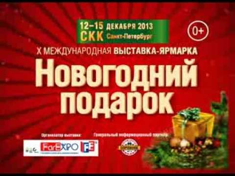 выставка-ярмарка НОВОГОДНИЙ ПОДАРОК 2013