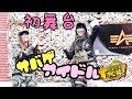 【サバドル!!】サバゲ女子発掘プロジェクト!!【ぐるぐるすっくんサバゲー】