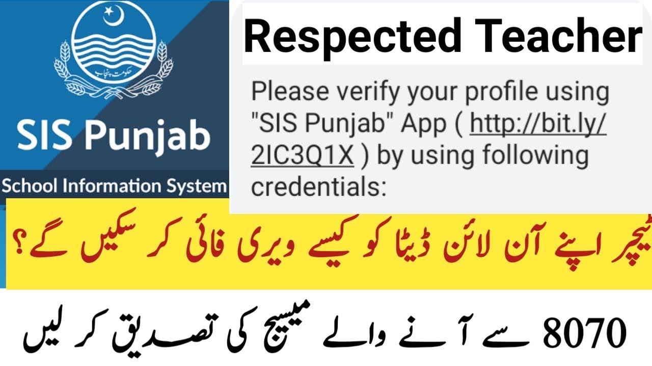 How To Verify Teacher Data At Sis Punjab Gov Pk From 8070