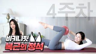 핫한 여자 아이돌? 몸매 만들기
