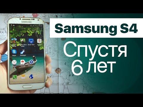 Samsung S4 спустя 6 лет
