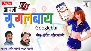 Googlebai DJ Marathi Lokgeet Official DJ DJ SP Sumeet Music