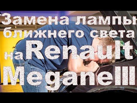 Замена лампы ближнего света на Renault Megane III. 12.01.2016