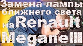 Замена лампы ближнего света на Renault Megane III. 12.01.2016(Группа в контакте: http://vk.com/ivanausdeutschland Цены на бензин в Германии: https://www.youtube.com/watch?v=DoKZu69N1kc Сколько стоят проду..., 2016-01-12T18:01:32.000Z)