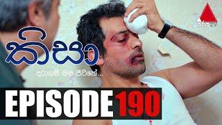 Kisa (කිසා)   Episode 190   14th May 2021   Sirasa TV Thumbnail
