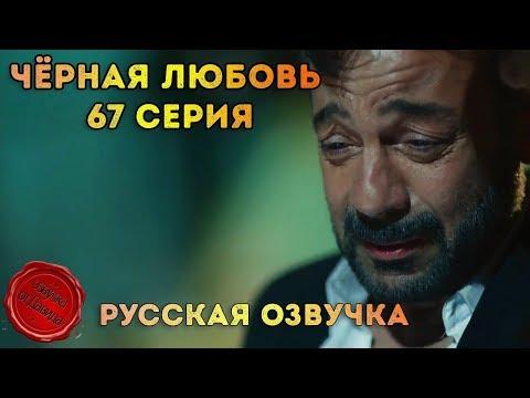 ЧЕРНАЯ ЛЮБОВЬ 67 СЕРИЯ   РУССКАЯ ОЗВУЧКА