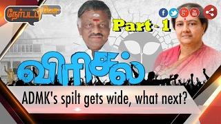 Nerpada Pesu 08-02-2017 – Puthiya Thalaimurai tv Show