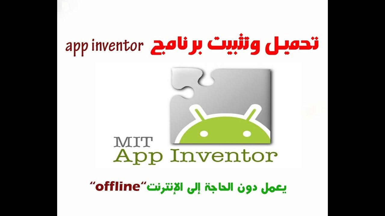 تحميل برنامج mit app inventor