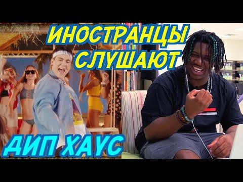 ИНОСТРАНЦЫ СЛУШАЮТ: GAYAZOV$ BROTHER$ - УВЕЗИТЕ МЕНЯ НА ДИП-ХАУС. Иностранцы слушают русскую музыку.