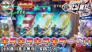 【CR真・北斗無双】実践-190-キタキタキターッの巻