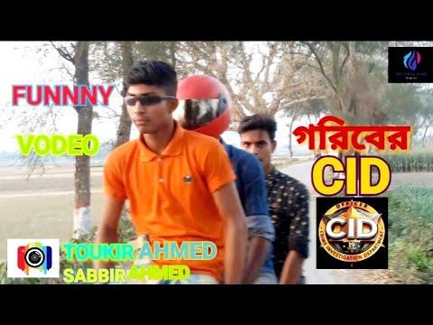 গরিবের(CID)Bangla New Funny